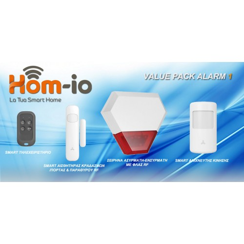 ΠΑΚΕΤΟ HOM-IO VALUE PACK 1